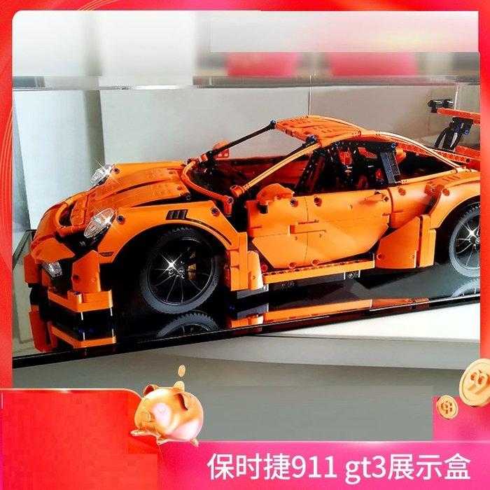 奇奇店-亞克力展示盒42056保時捷911 gt3 RS LEGO高樂收納盒防塵盒模型罩#用心工藝 #愛生活 #愛手工