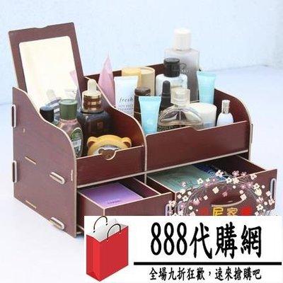 抽屜式帶鏡子木質桌面收納盒創意化妝品收納盒整理盒收納【888代購網】