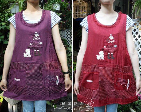 圍裙工作服--日本鄉村風女孩蹓狗兩側開扣圍裙/工作服-171款 /限時特價--秘密花園