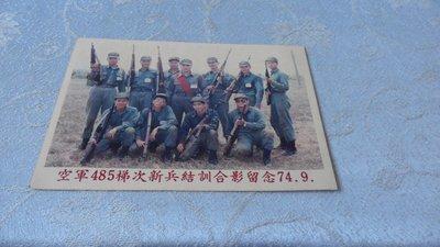 藍色小館10-1------74年.空軍485梯次新兵結訓合影留念