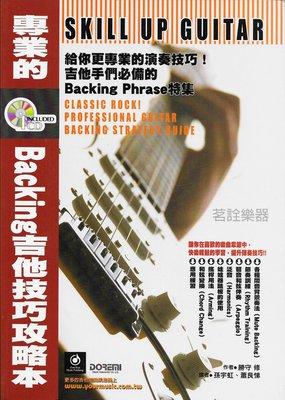 福利出清 專業的 Backing吉他技巧攻略本 電吉他 自學書 教本 教材 【茗詮樂器】