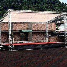 集樂城燈光音響 舞台+TRUSS帳篷+地毯+遮雨帆布~舞台720X540案例~(依尺寸/施工距離報價)