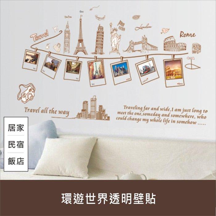 環遊世界透明壁貼 60x90 可重複黏貼 大尺寸風景壁貼 貼紙 安親班 室內裝飾 節日佈置【居家達人A370】