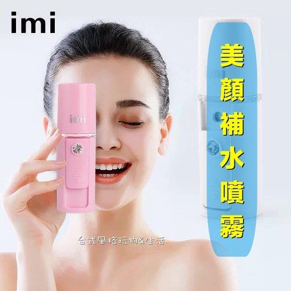 奈米補水機補水器攜便式美容噴霧器保溼噴霧噴霧器冷噴機面部補水加濕器臉部美容儀