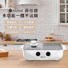 【現貨 兩檔可調 保固一年】110V電烤盤 電熱鍋煎煮一體鍋 雙盤可獨立控溫宿舍多功能涮烤火鍋