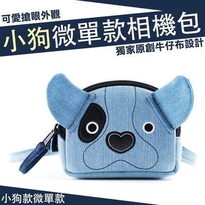 小狗 狗頭 內膽包 相機包 側背包 N...