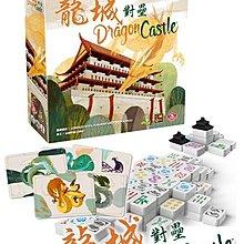 生日禮物 龍城對壘 Dragon Castle 繁體中文桌遊 聚會紙牌遊戲 card game sunnydayhome