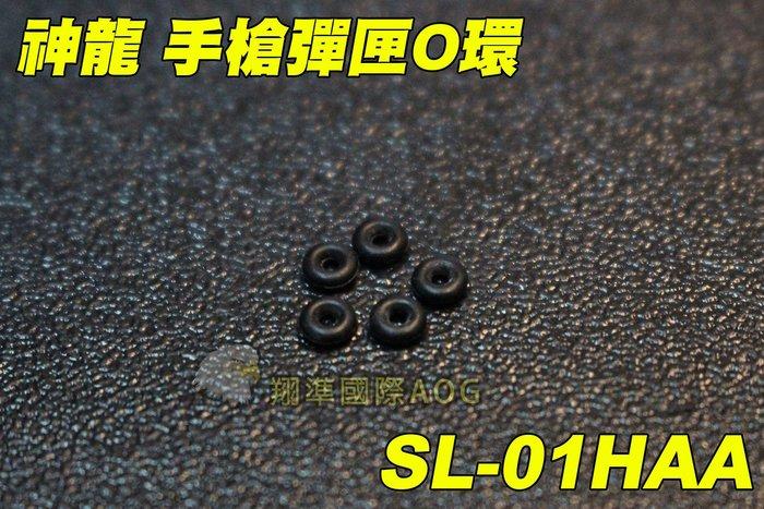 【翔準軍品AOG】神龍 手槍彈匣O環 BB槍 M4瓦斯槍零件 步槍零件 生存遊戲 SL-01HAA