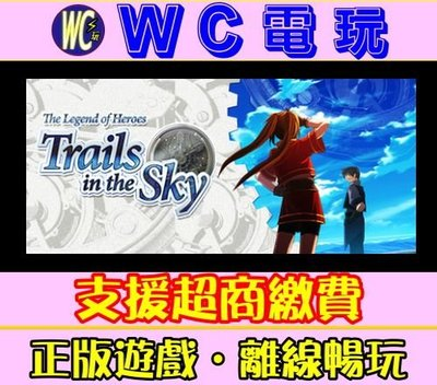 【WC電玩】PC 英雄傳說空之軌跡 The Legend of Heroes: Trails in the Sky 離線