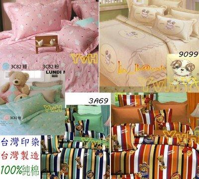 ==YvH==單人鋪棉兩用被套 台灣製造印染 100%精梳純棉 **雙面印花* 210織 4.5x6.5尺(訂做款)