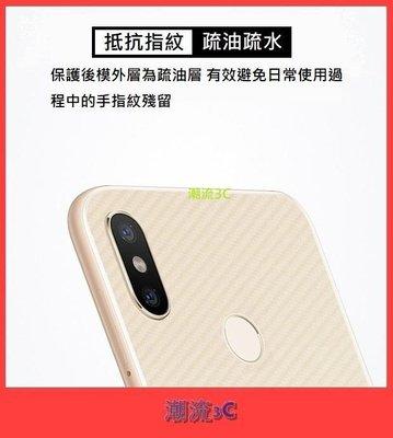 Iphone XS MAX X XR 11 12 mini Pro MAX 背膜 卡夢背膜 碳纖維 後膜 紋路 保護膜
