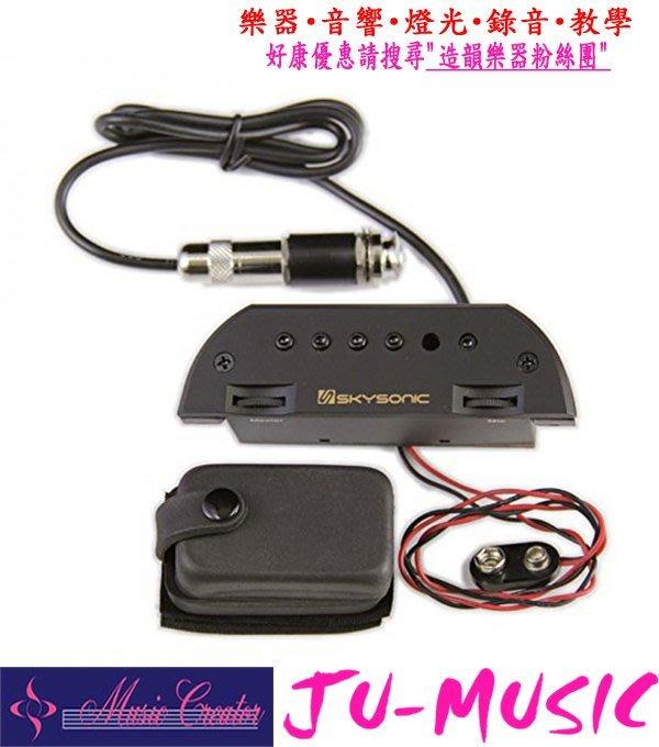 造韻樂器音響- JU-MUSIC - SkySonic 木吉他音孔拾音器 T903 雙系統 可收打板 雙線圈設計低雜訊
