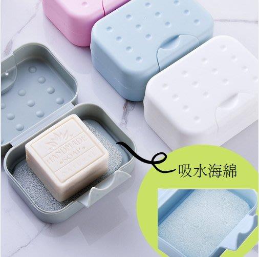 肥皂盒 旅行肥皂盒 隨身肥皂盒 旅行皂盒 香皂盒 帶蓋 鎖扣 緊密防水 帶吸水海綿 旅行 出差 外宿 渡假 *豌豆小舖*