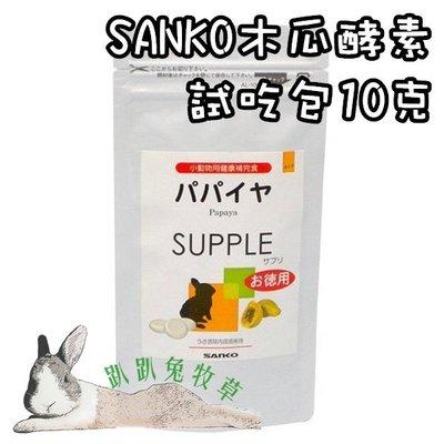 【趴趴兔牧草】Sanko 木瓜酵素 10克試吃 兔 幫助排毛