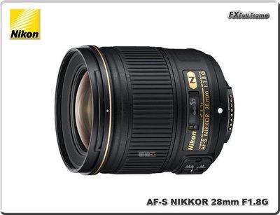 ☆相機王☆Nikon AF-S 28mm F1.8 G﹝奈米鍍膜 F1.8G﹞公司貨 (3)