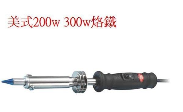 電烙鐵( 美式) 重量級大炮  200w  燈飾加工 水箱加工 最佳工具(  附長壽命烙鐵頭)