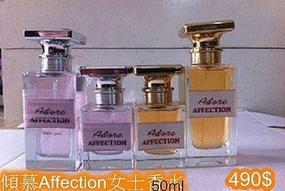 【美麗女人】逾期愛香水海蒂爾傾慕香水Affection女士香水 50ml  現貨  350
