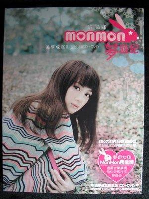 蔡孟臻 MON MON - 夢遊記 - 2007年艾迴美夢成真影音版 CD DVD -保存如新 -181元起標