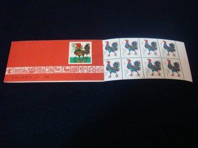 【大三元】大陸郵票-SB3大陸生肖雞小本票T58~帶廠銘一本-原膠上品(合)