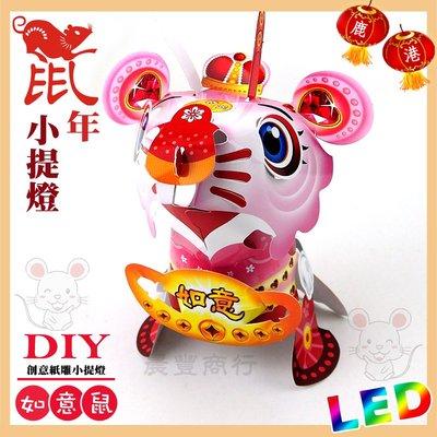 【2020 鼠年燈會燈籠 】DIY親子...