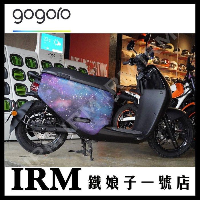 【鐵娘子一號店】Gogoro2 潛水布車套 宇宙 防刮防水 易乾 車罩 防塵套 保護套 電動車 3D立體剪裁