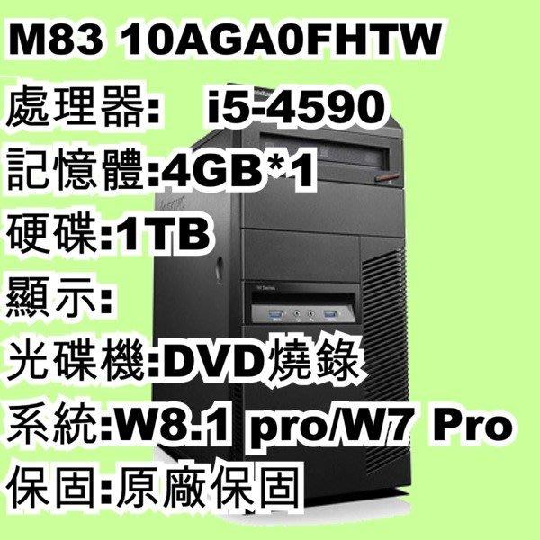 5Cgo【權宇】lenovo M83 10AGA0FHTW 直立式 i5-4590/Win8 pro 含稅會員扣5%