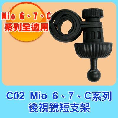 C02/C10 MIO 6/C/7系列 後視鏡 短支架 扣環 適C335 C330 C320 638 658 618D