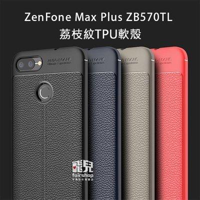 【飛兒】品味追求!荔枝紋 TPU 軟殼 華碩 ZenFone Max Plus ZB570TL 手機殼 保護殼 5