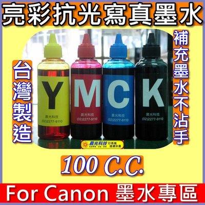 大台北噴墨》For Canon填充墨水 mg4170 mg4270 mx527連續供墨 補充墨水 新北市