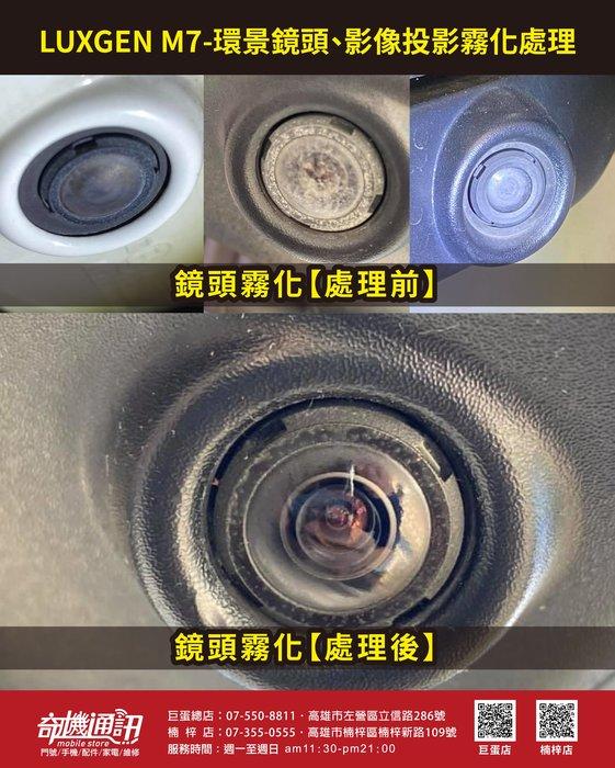 汽車鏡頭霧化處理 納智捷Luxgen M7/U7 白內障霧化 換鏡頭 車側鏡頭 環景鏡頭霧化 高雄維修
