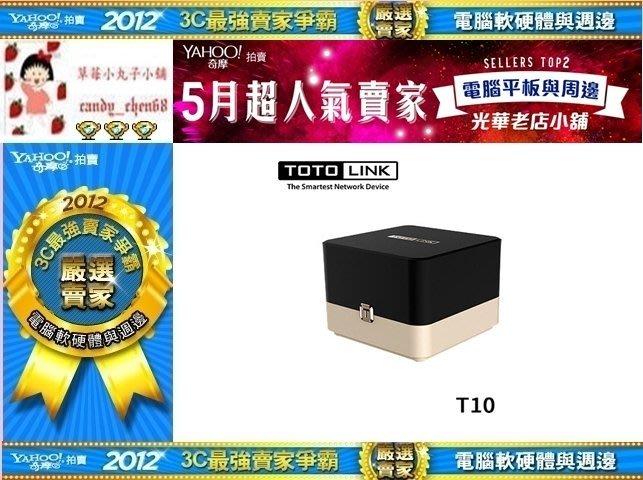 【35年連鎖老店】TOTO-LINK T10 AC1200 Mesh Wi-Fi 無線網路系統有發票/3年保固