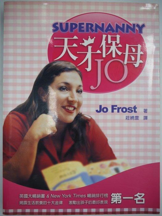 【月界二手書店】天才保母Jo(絕版)_Jo Frost_新手父母 出版_原價320 〖家庭親子〗AJD