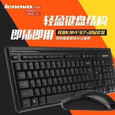 【星居客】 鍵盤聯想KM4905無線鍵盤鼠標套裝靜音防水耐用台式筆記本鍵盤TS932