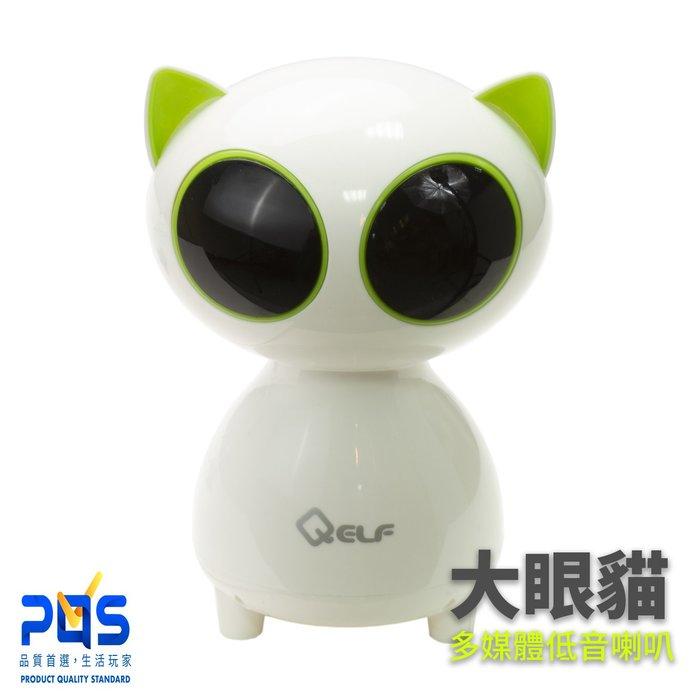 ☆台南PQS☆ktnet 廣鐸 大眼貓低音多媒體喇叭 KTSK1002W LED貓眼隨節奏 防震動止滑墊 喇叭
