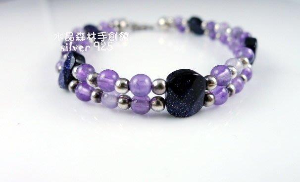 *☆~水晶森林手創館~*☆~國際925純銀珠+天然石紫水晶+藍沙石純銀手鍊水晶純銀飾的設計