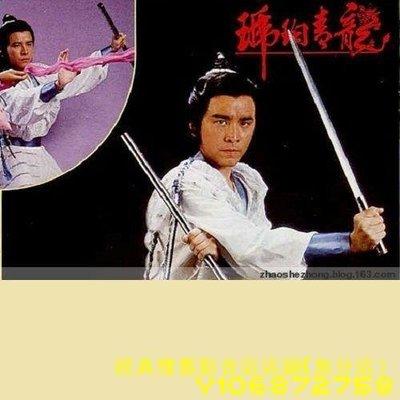 3DVD麗的1982 國粵語【琥珀青龍】姜大衛、伍衛國、陳秀雯 收藏