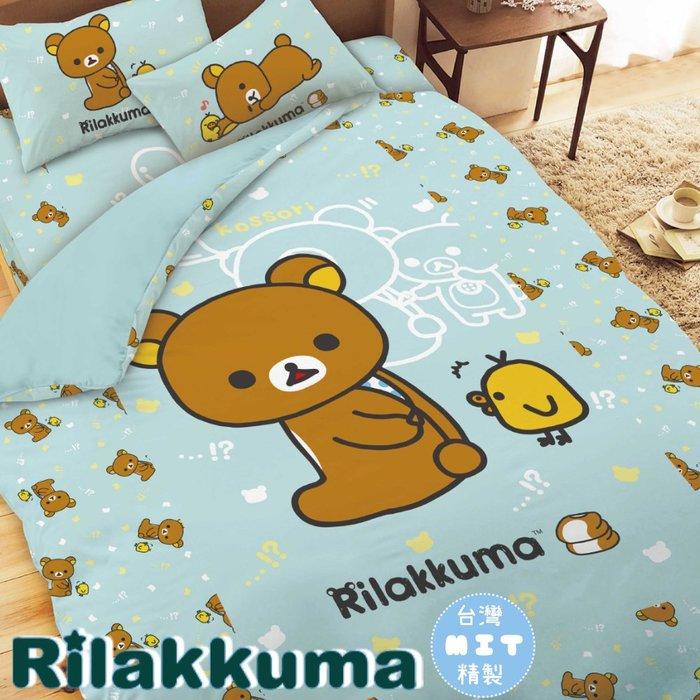 🐻日本授權拉拉熊系列 // 雙人床包涼被組 //[ 換裝中]現在買任一床組就送拉拉熊抱枕