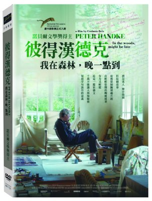 [影音雜貨店] 台聖出品 – 西洋紀錄片電影 – 彼得漢德克:我在森林,晚一點到 DVD – 全新正版