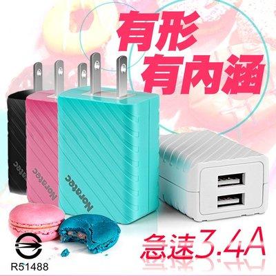 Noratec 諾拉特 商檢認證 馬卡龍色 3.4A 雙USB輸出 變壓器 充電器/快充 電源供應器/充電頭/旅充