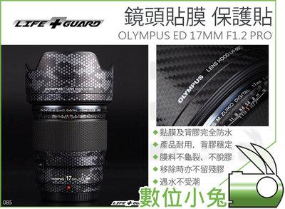 數位小兔【LIFE+GUARD 鏡頭貼膜 OLYMPUS ED 17MM F1.2 PRO】保護貼 包模 貼模