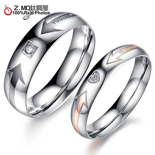 情侶對戒指 Z.MO鈦鋼屋 箭頭戒指 白鋼對戒 箭頭對戒 水鑽戒指 字母戒指 刻字【BKY415】單個價
