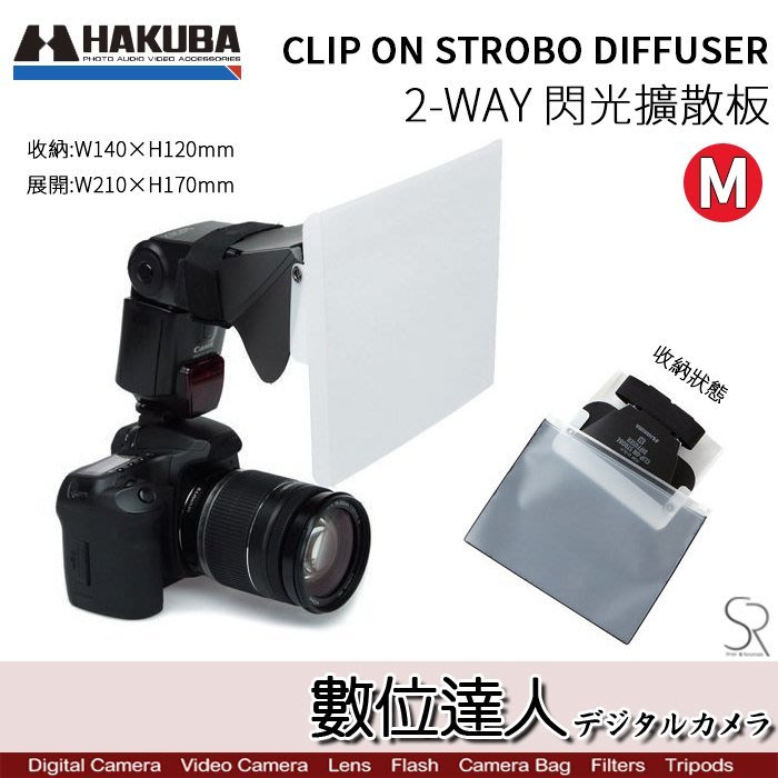 【數位達人】HAKUBA 閃燈 反光板 CLIP ON STROBO DIFFUSER 2-WAY M / 擴散板