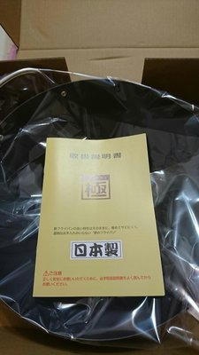 PREMIUM極日本鐵鍋北京鍋33cm日本製造