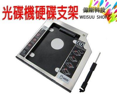 ☆偉斯科技☆ 厚型9.5mm光碟機硬碟...