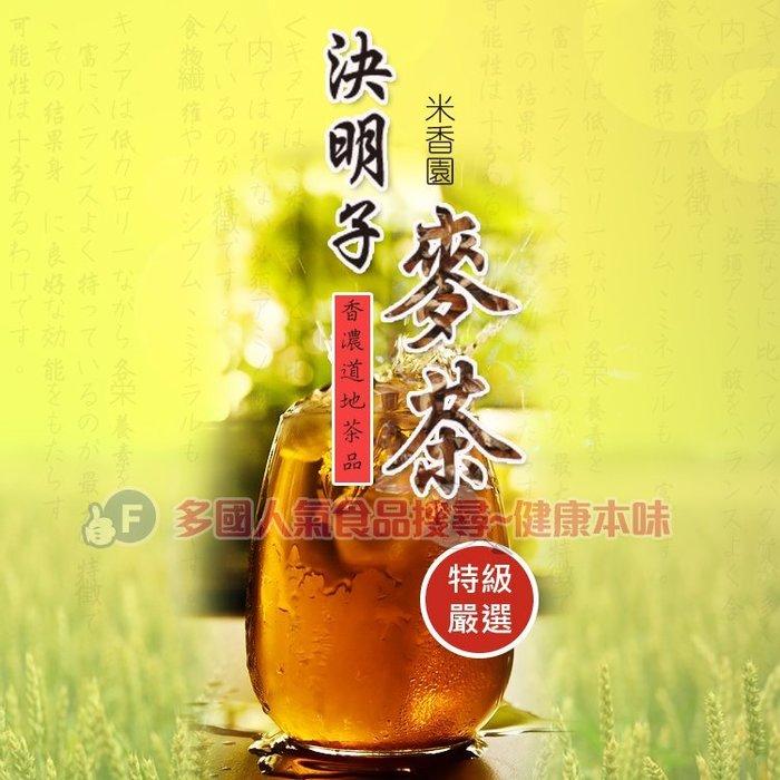 米香園決明子麥茶 隨身茶包 [TW002961]健康本味(促銷至7/31止)