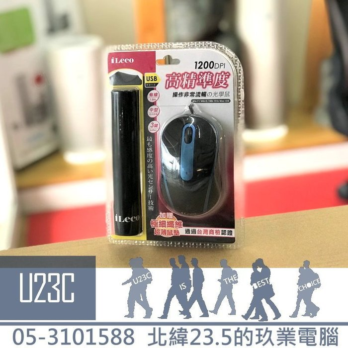 【嘉義U23C 含稅附發票】I-Leco USB高感度光學滑鼠 附贈極細纖維超薄 ILM-549