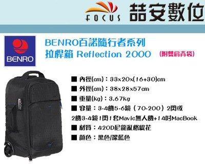 《喆安數位》 BENRO 百諾 隨行者系列拉桿箱 Reflection 2000 相機包 攝影包 黑色