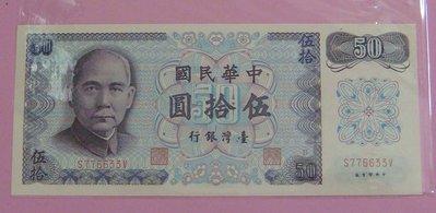【旺來】~台灣銀行61年五十元紙鈔B版趣味號碼S776633V