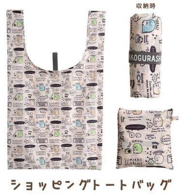 *現貨*日本SUMIKKO GURASHI 角落生物 2WAY 輕便 環保袋 手提袋 購物袋 收納袋 折疊包