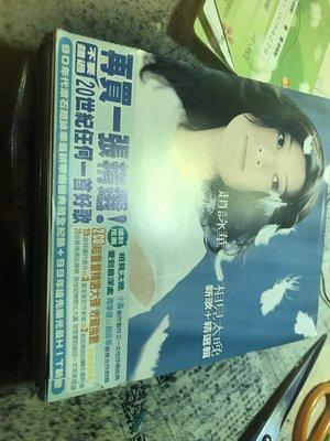 二手CD 盒裝+側標 趙詠華 相見太晚 新歌+精選輯